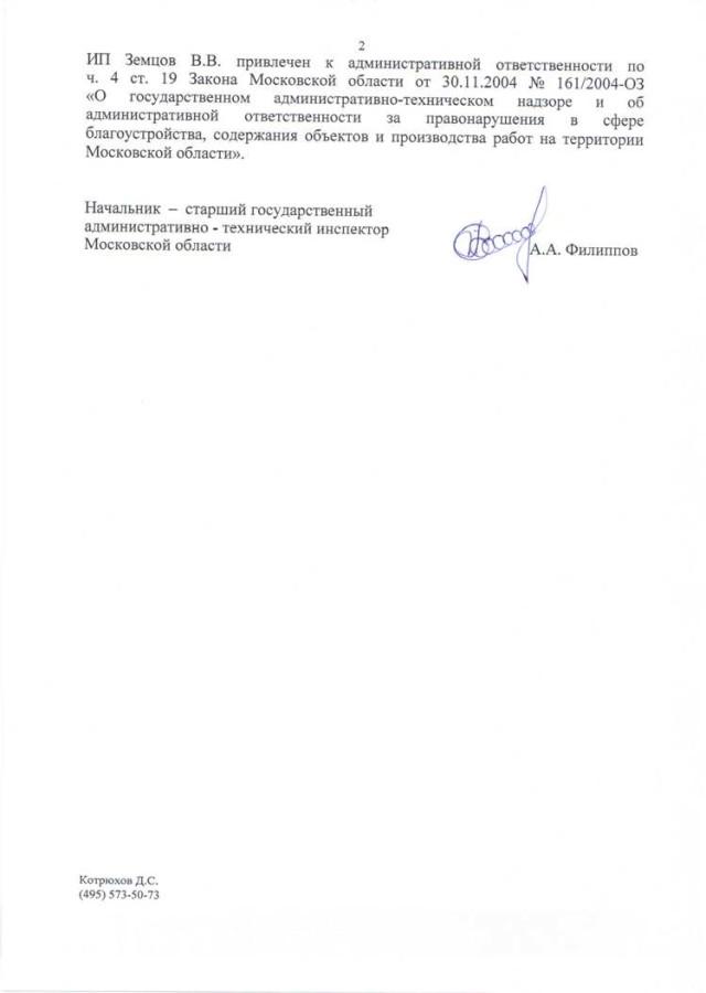 Filippov2