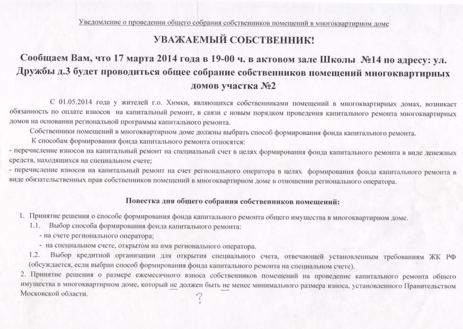 Листовка 17-03-2014