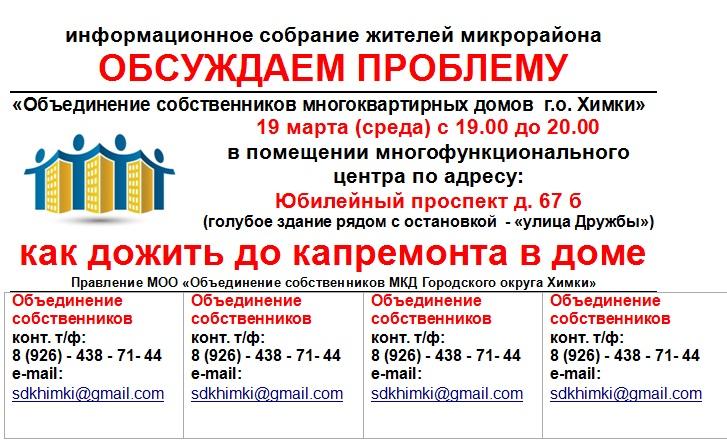 Листовка 19-03-2014