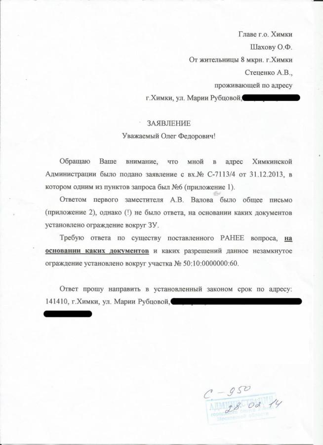 Surkov-vopros-pro-zabor1