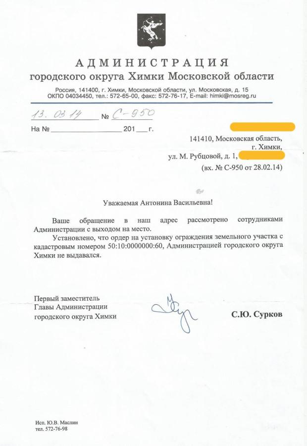Surkov-otvet-pro-zabor1