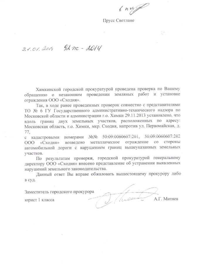 31-01-2014-Prokuratura