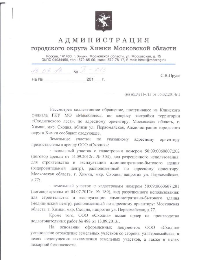 13-03-2014-Surkov-1