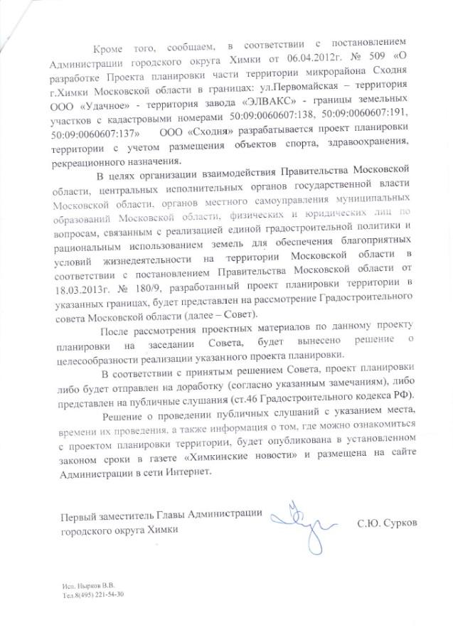 13-03-2014-Surkov-2