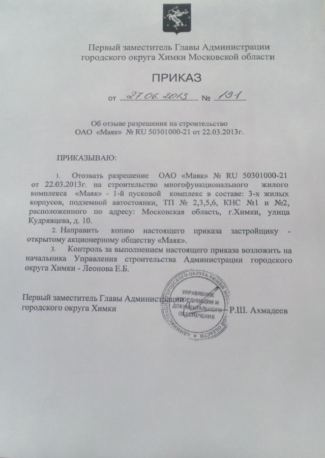 Otzyv-razr-na-stroyku (2)