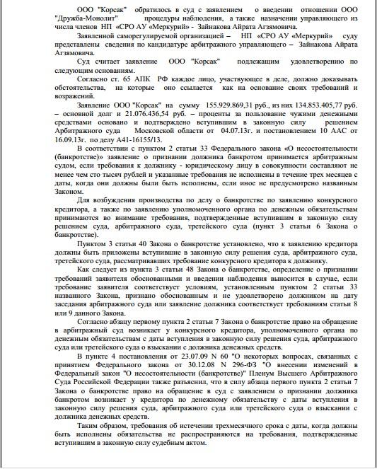 Арб суд по Овражной 4 - 2