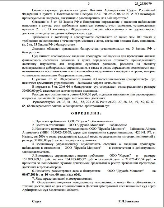 Арб суд по Овражной 4 - 3