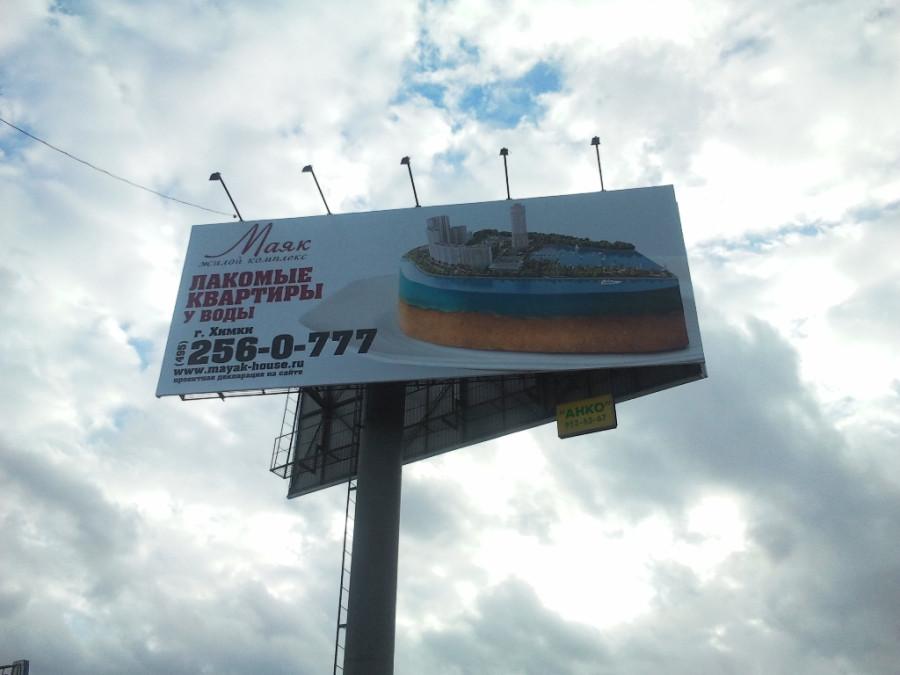 Reklama-na-MKAD
