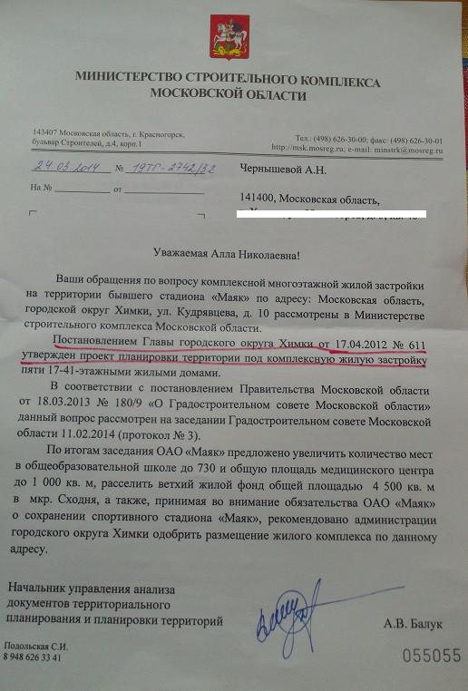 Минстройкомплекс-24-03-2014