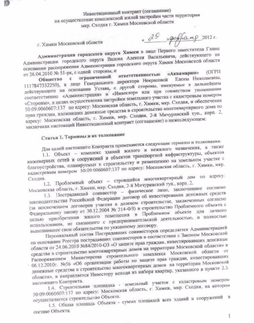 Сх лес, договор аренды Инвестконтракт 1