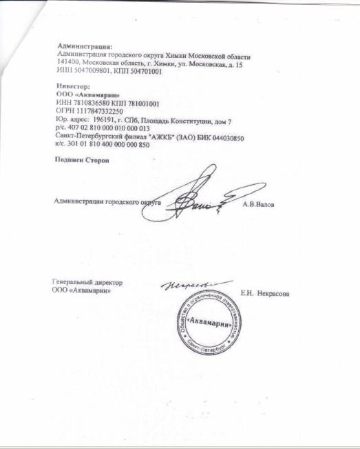 Сх лес, договор аренды Инвестконтракт 2