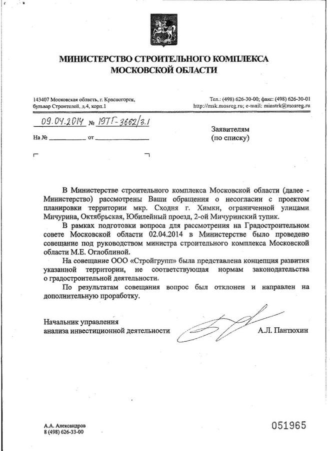 Минстройкомплекс по Мич тупику 9-04-2014