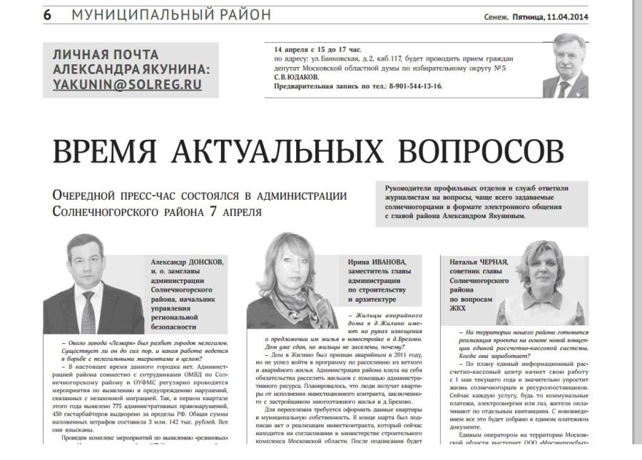 Донсков Иванова Черная