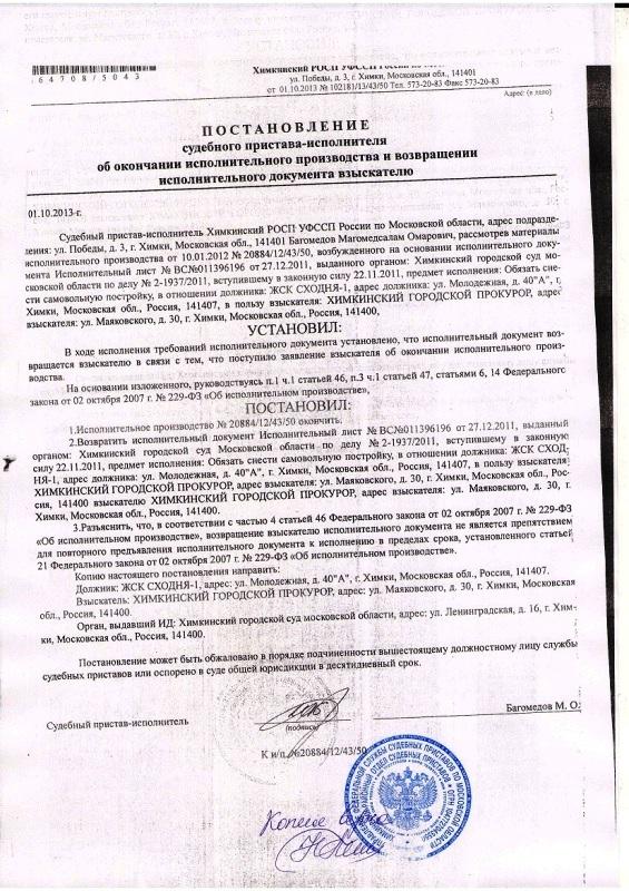 Фрунзе-13-о сносе суд пристав