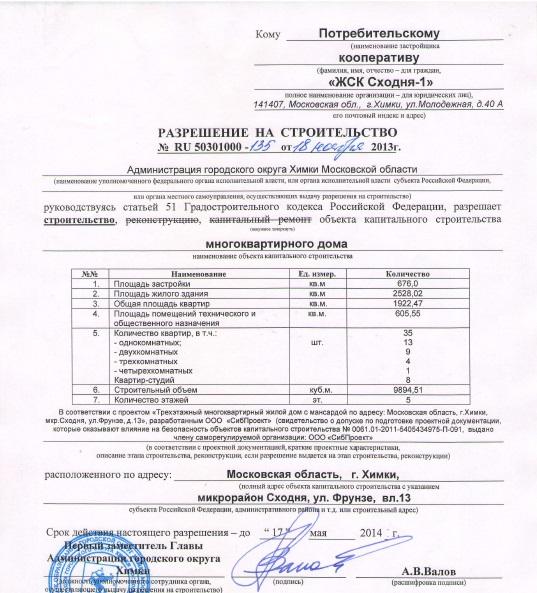 Фрунзе-13-разр на стр-во