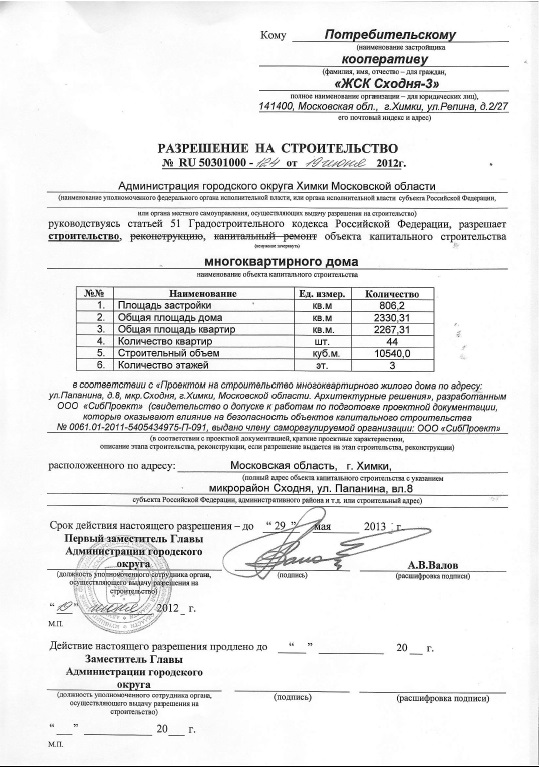 Папанина-8-разр на стр-во