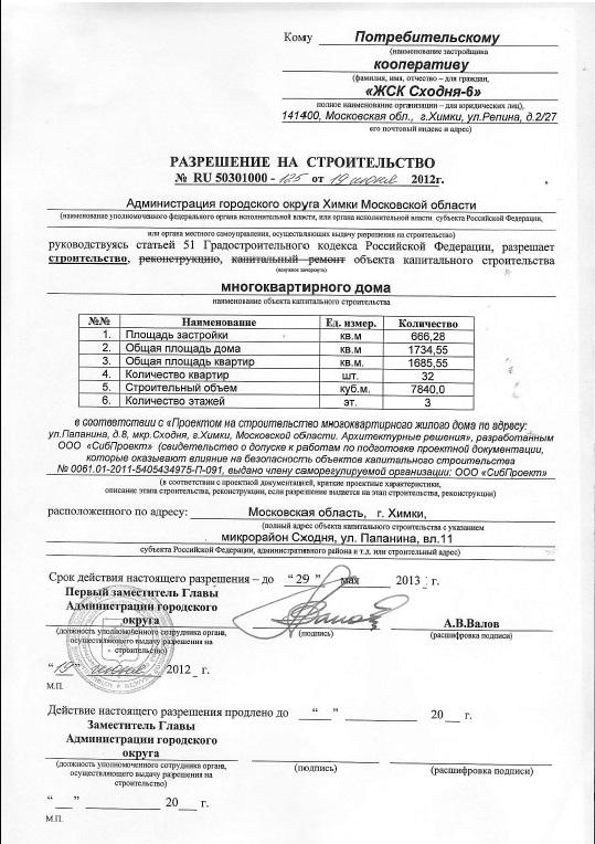 Папанина-11-разр-на-строительство