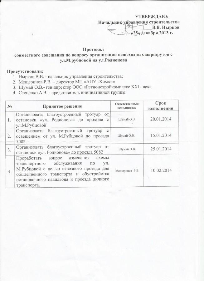 Surkov-10-04-2014-Protokol