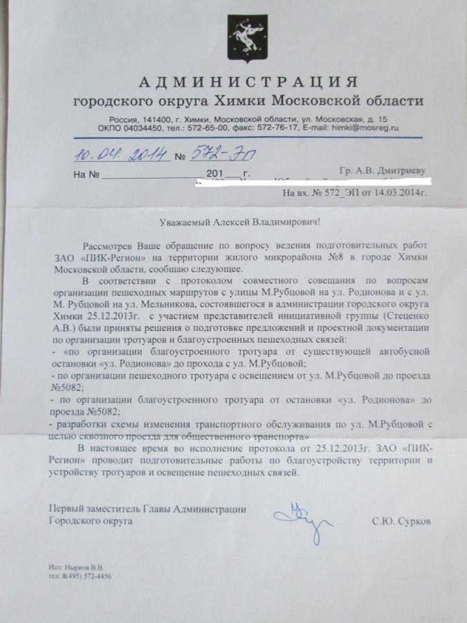 Surkov-10-04-2014