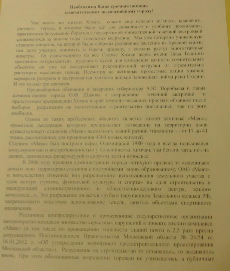Письмо Лебедевой 1