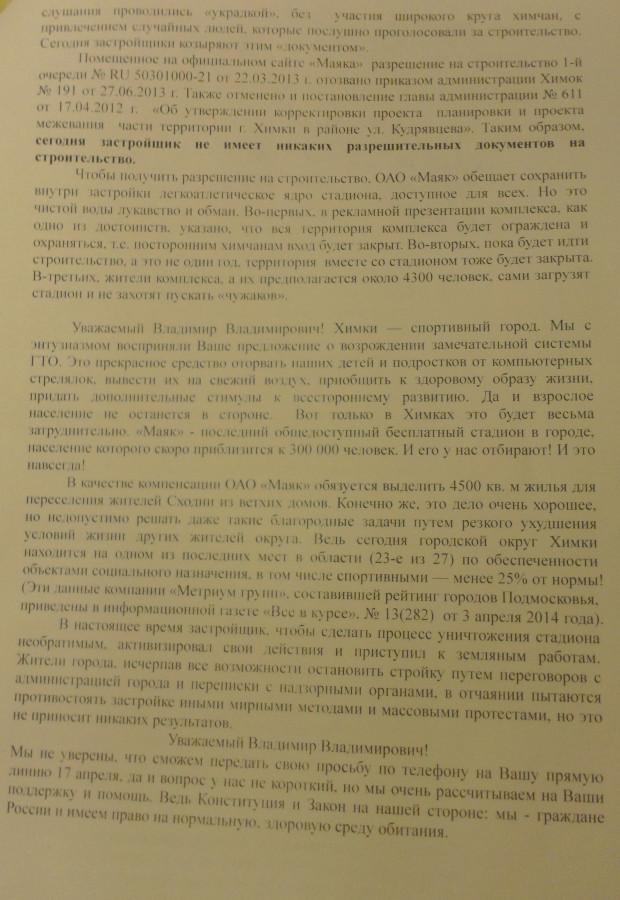 Письмо Лебедевой 2