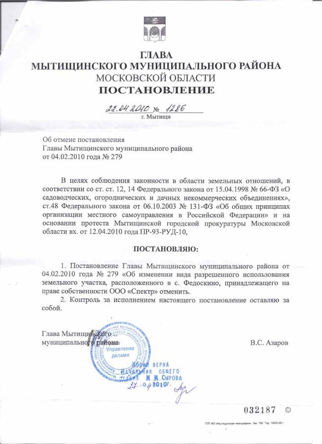 Ответ из администрации Мытищ 22-04-2010