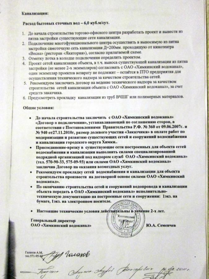 29-04-2014-Vodokanal1