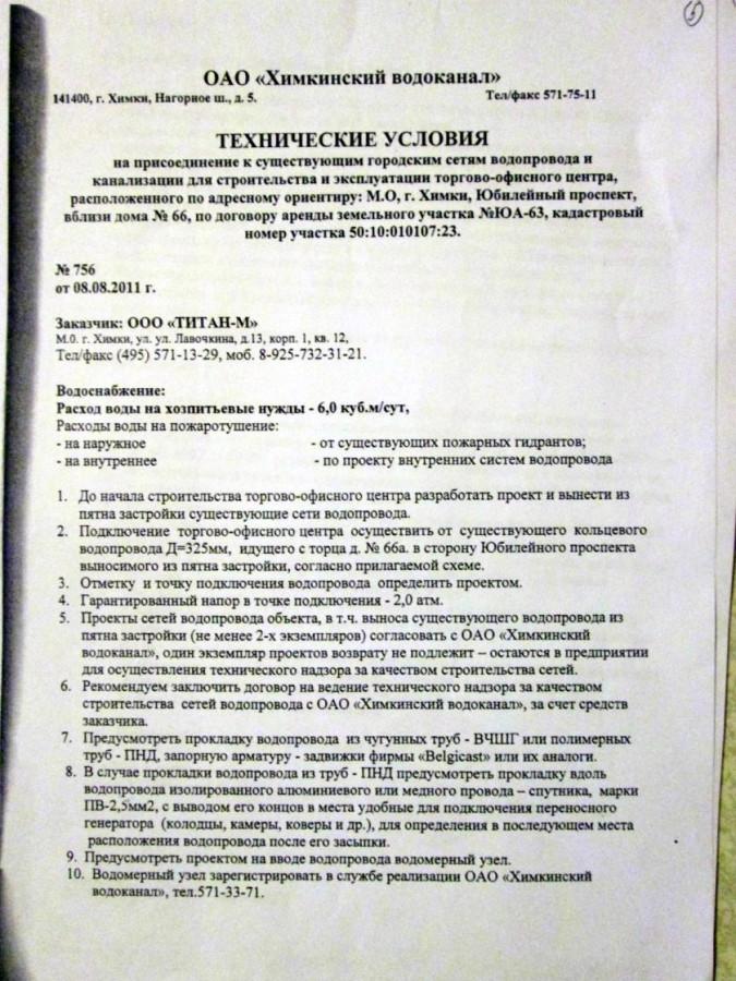 29-04-2014-Vodokanal2