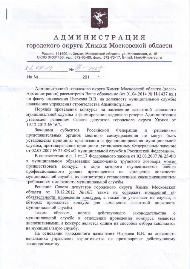 Nazn-Nyrkova-04-2014-1