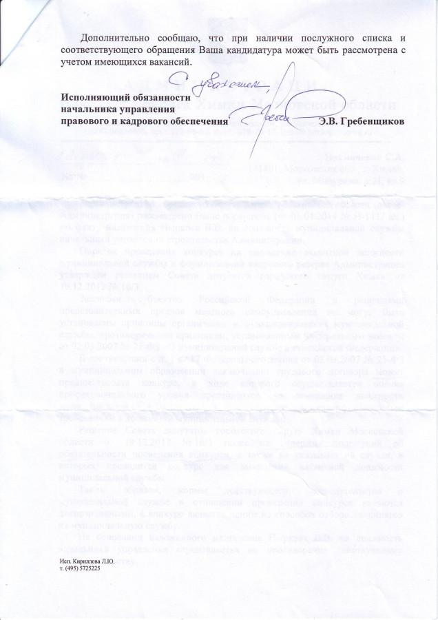 Nazn-Nyrkova-04-2014-2