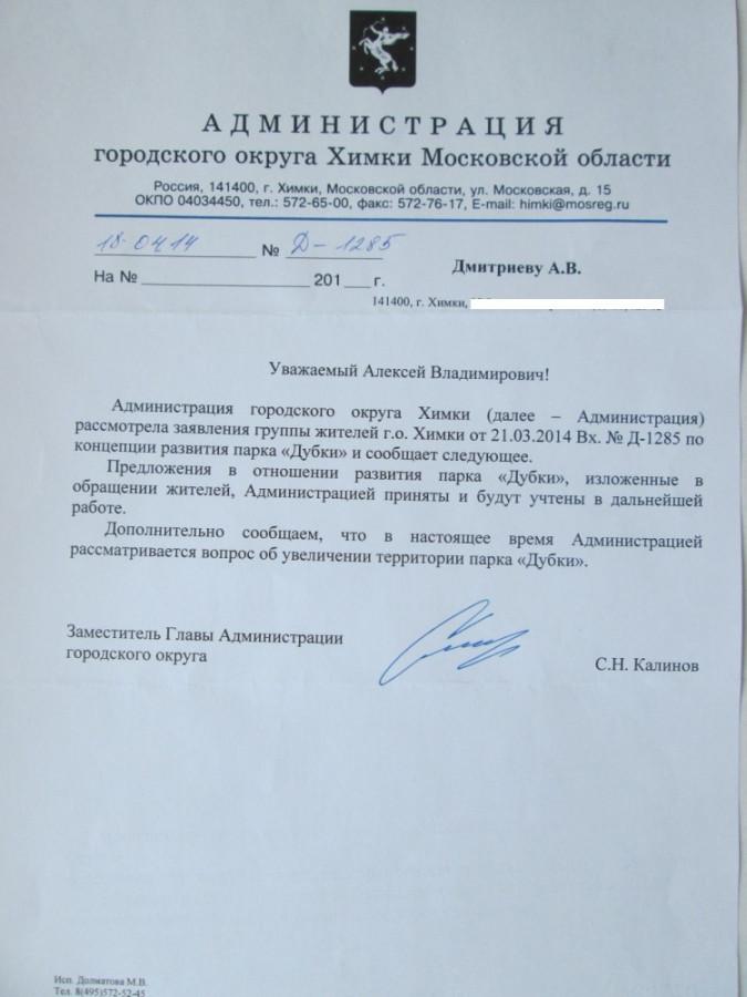 Kalinov-18-04-2014