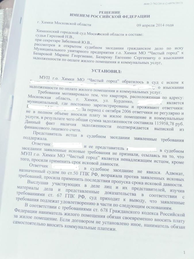 Решение по ЧГ 9-04-2014-1-без фамилий