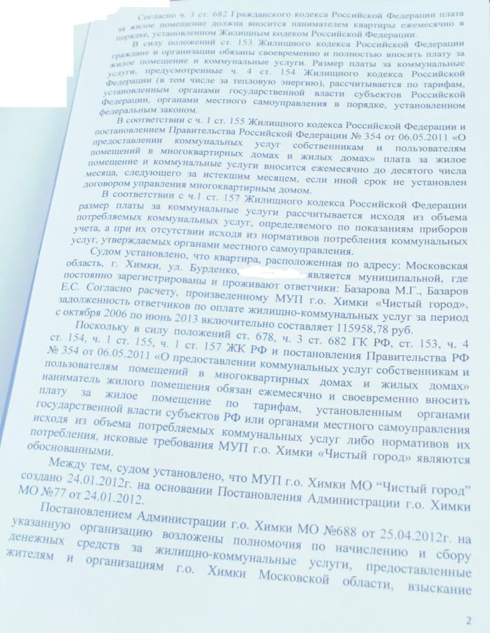 Решение по ЧГ 9-04-2014-2-без фамилий