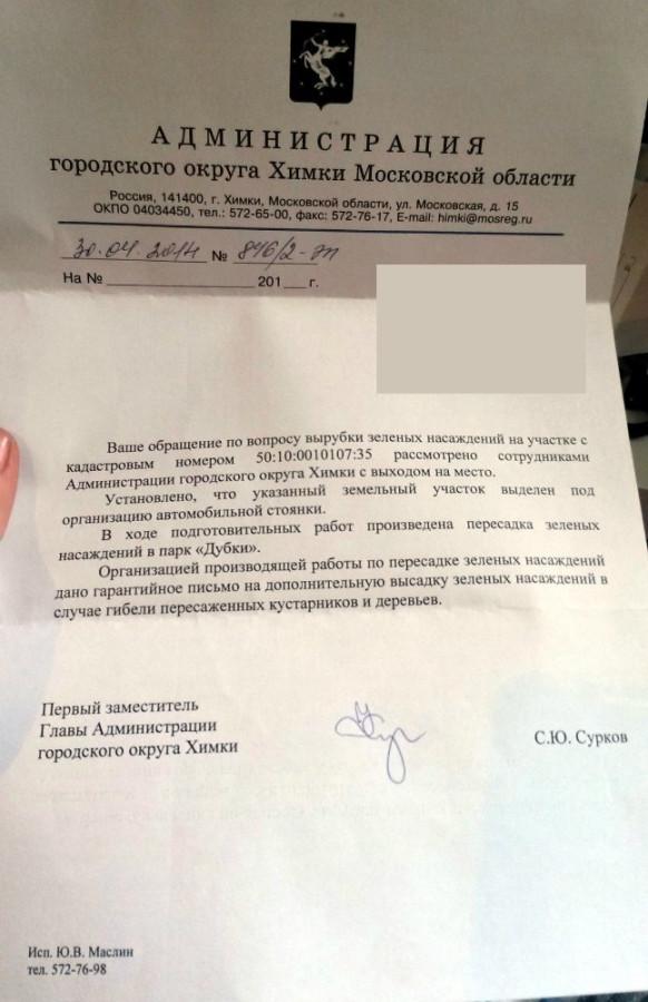 30-04-2014-Surkov