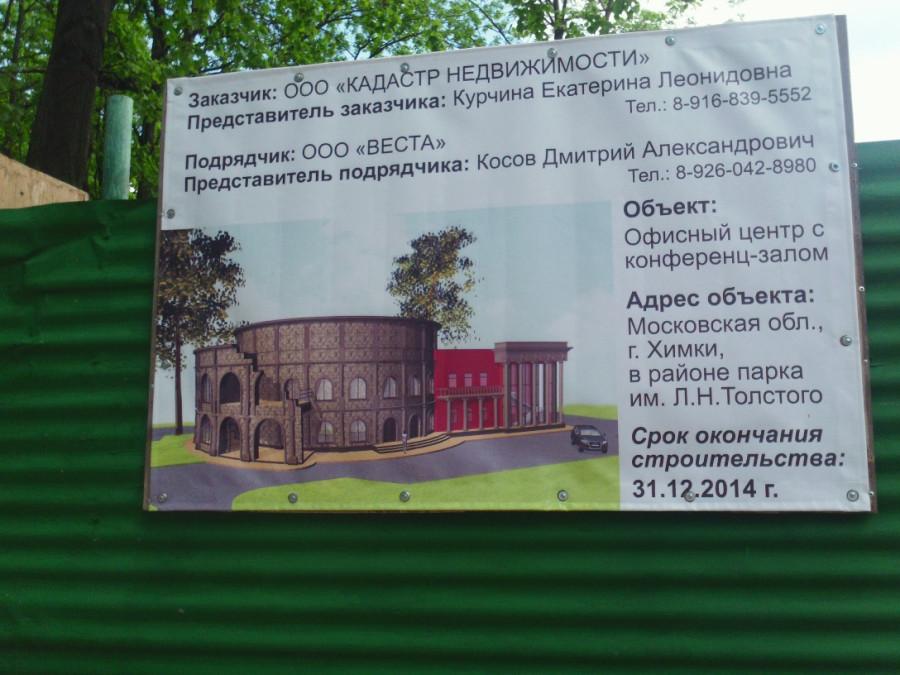 05-2014 Мечеть 2