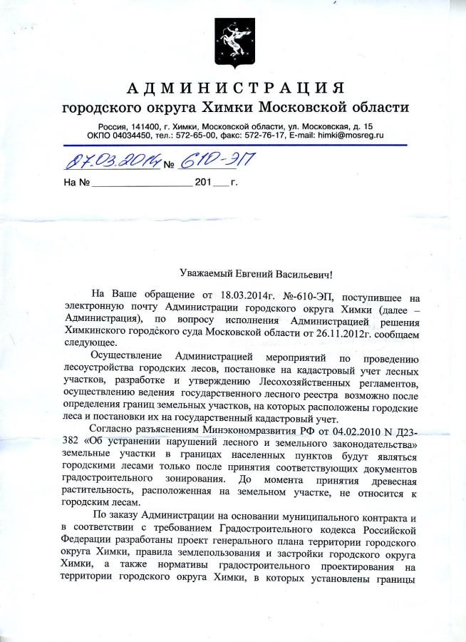 05-2014-Калинов 1