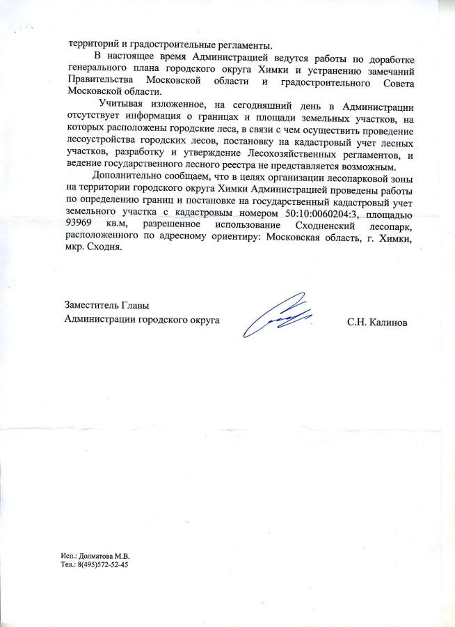 05-2014-Калинов 2