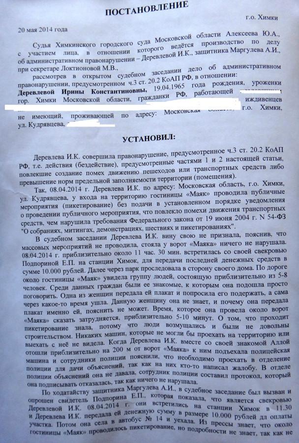 Решение суда по Деревлевой 1 без адр
