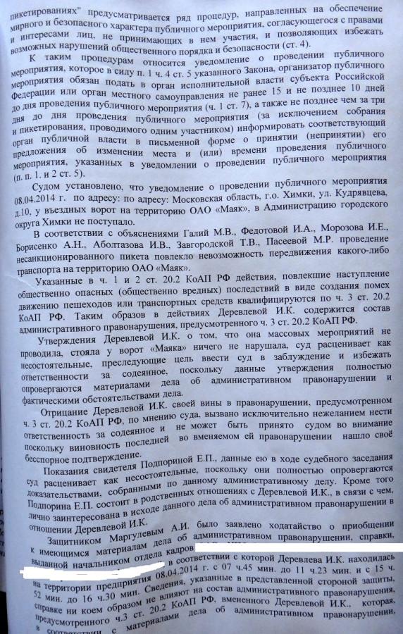 Решение суда по Деревлевой 3 без адр