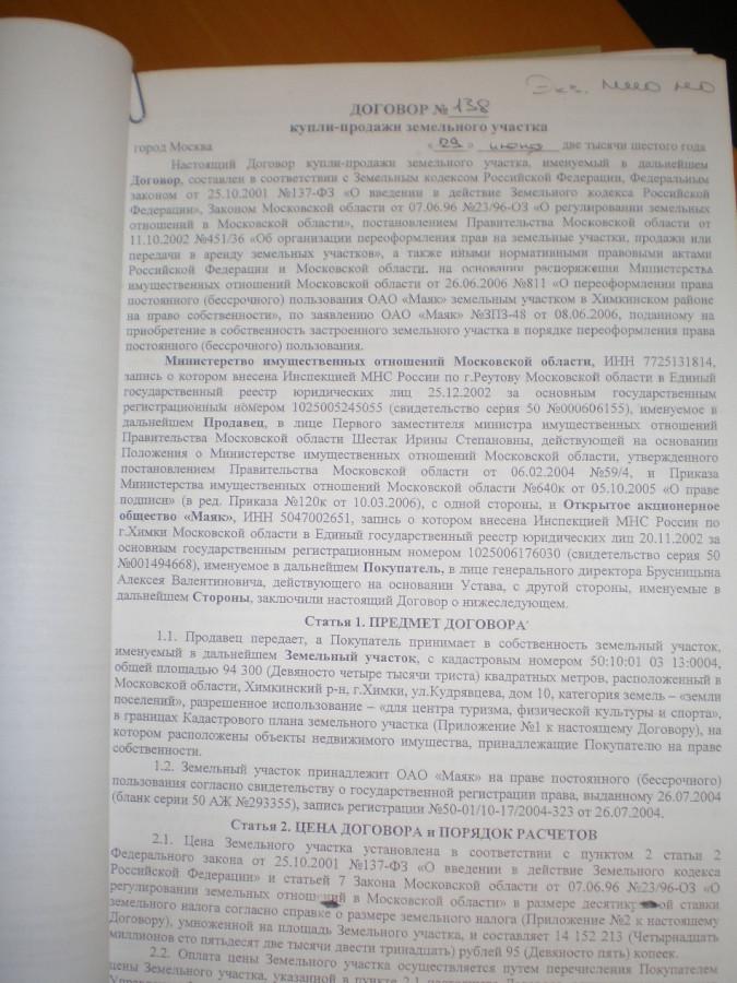 Dogovor-kupli-prodaji1