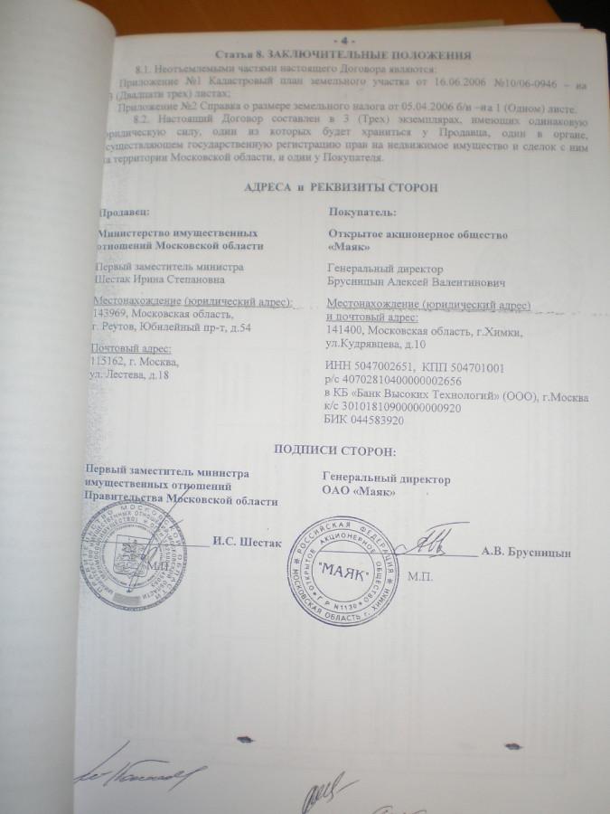 Dogovor-kupli-prodaji4