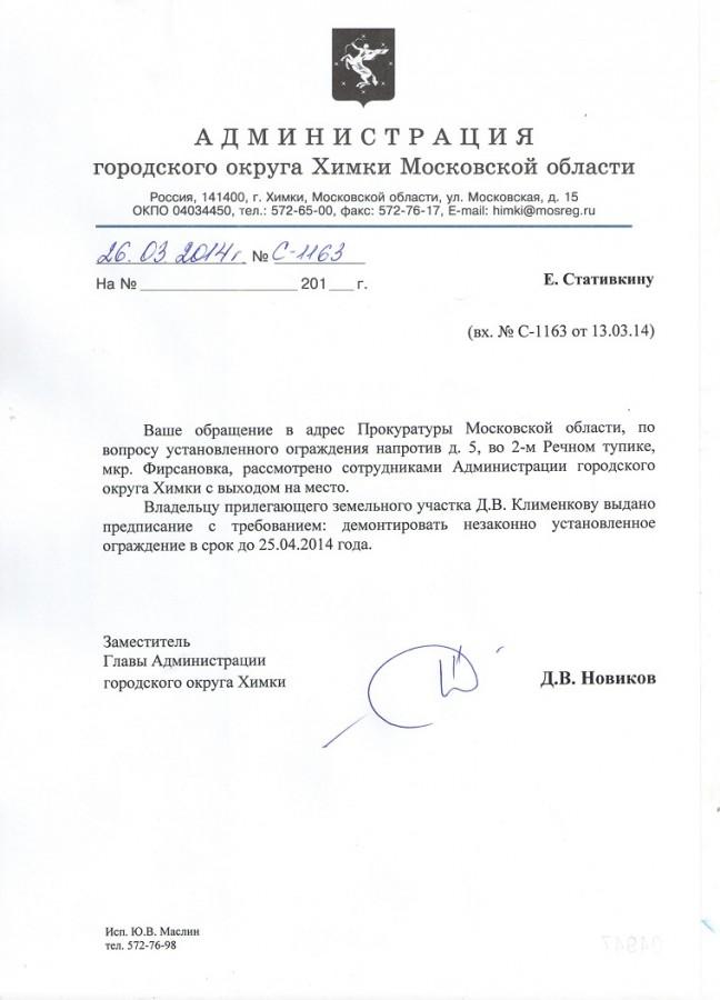 Речной тупик - ответ адм Химок 26 марта 2014