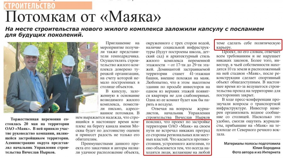 Публикация в Химновостях 05-2014