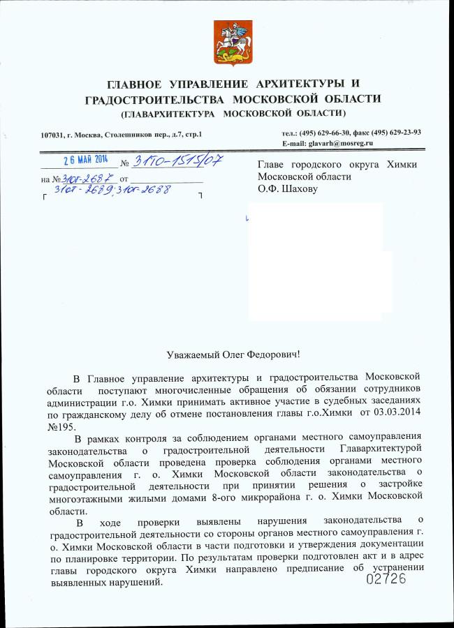 05-2014-otvet_glavarhitektury-1