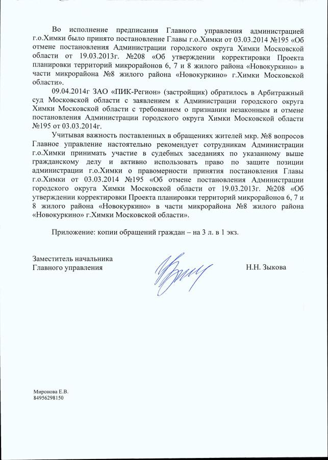 05-2014-otvet_glavarhitektury-2