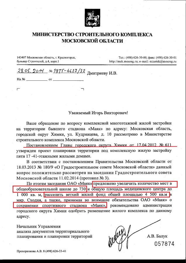 28-05-2014-Минстройкомлекс