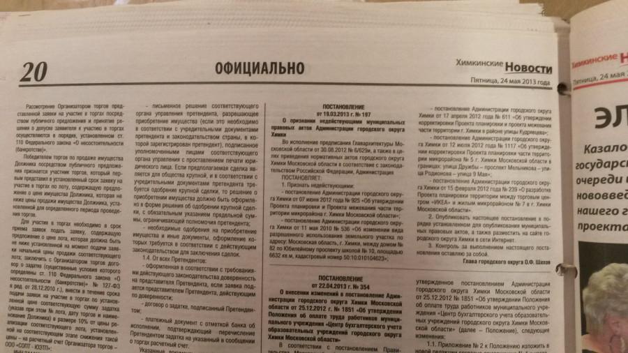 Отмена проекта застройки - публикация в ХН