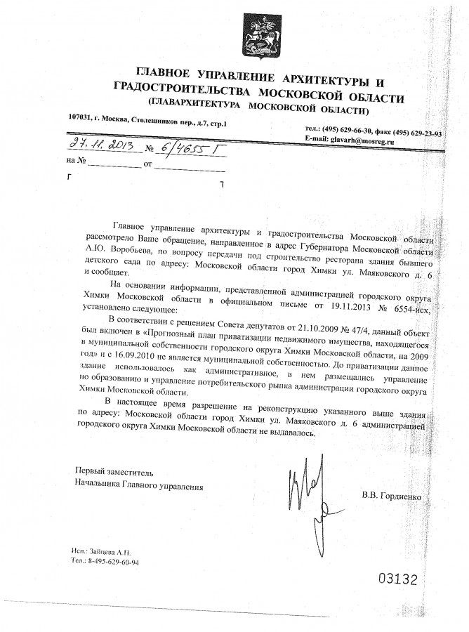 Московской области,