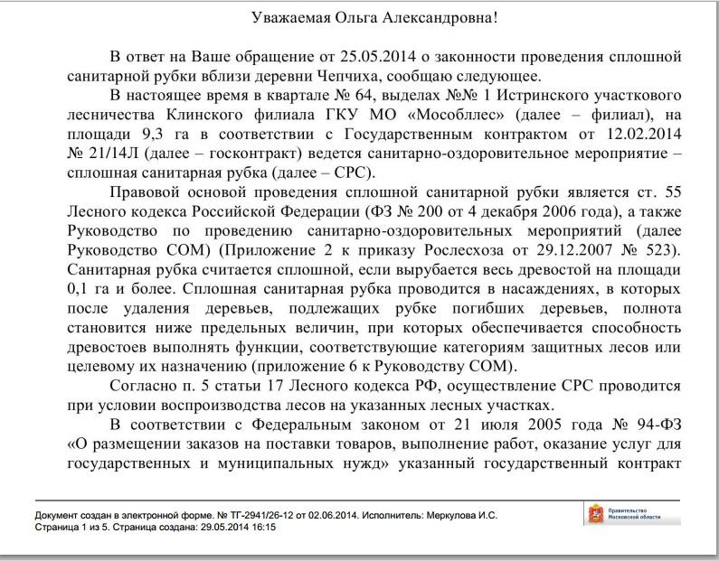 Вырубка в Чепчихе, ответ 06-2014-1