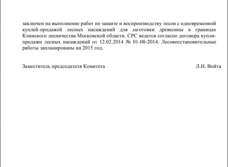 Вырубка в Чепчихе, ответ 06-2014-2